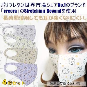 マスク 洗える ポリウレタン 水着素材 個包装 2枚セット ねこ 猫 男女兼用 UVカット 抗菌 防臭 速乾 伸縮 立体 ウィルス対策 送料無料|rovel