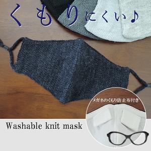 マスク ニットマスク 洗えるマスク ウール入りマスク 凹凸 曇りにくいマスク ウォッシャブル おしゃれマスク ファッションマスク 布マスク モノトーンカラー|rovel