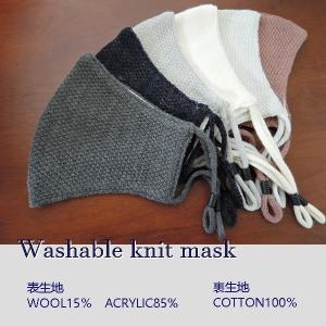 マスク ニットマスク 洗えるマスク ウール入りマスク 凹凸 ウォッシャブル おしゃれマスク ファッションマスク 布マスク モノトーンカラー|rovel