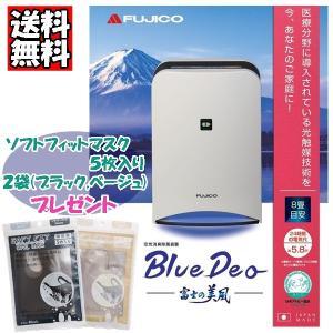 空気消臭除菌装置 Blur Deo ブルーデオ MC-S101 富士の美風 FUJICO フジコー 送料無料|rovel