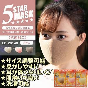 マスク 5スターマスク 2枚入り ブラウン ピンクベージュ ベージュ 日本規格 抗菌加工 洗えるマスク 3D 立体 サイズ調節 送料無料|rovel