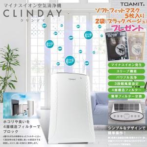 マイナスイオン空気清浄機 クリンデイ TOA-CLNDY-001 マイナスイオン CLINDAY 送料無料|rovel
