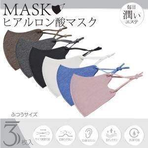 マスク ヒアルロン酸マスク 3枚入り ブラウン グレー ブラック ホワイト ブルー ピンク 日本規格 抗菌 ヒアルロン酸 うるおい サイズ調節可能 洗濯可能 送料無料|rovel
