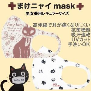 マスク まけニャイmask 洗える ねこ 猫 男女兼用 UVカット 抗菌 吸汗 速乾 伸縮 ノアファミリー  送料無料|rovel