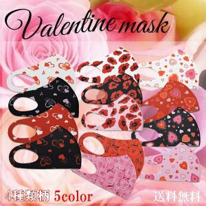 期間限定価格 マスク 洗える ポリウレタン 水着素材 個包装  バレンタイン 柄マスク UVカット 抗菌 防臭 速乾 伸縮 立体 ウィルス対策 送料無料|rovel