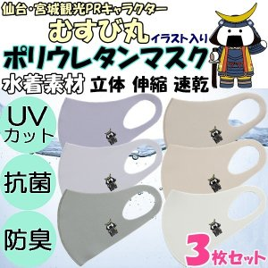 マスク むすび丸 洗える ポリウレタン 水着素材 個包装 3枚セット 男女兼用 UVカット 抗菌 防臭 速乾 伸縮 立体 ウィルス対策 送料無料|rovel