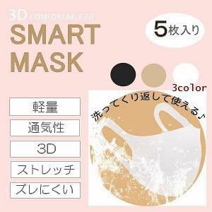 マスク ソフトフィットクールマスク 5枚入り ライトベージュ オフホワイト ブラック  洗えるマスク 快適 防水 薄手 フィット 送料無料|rovel