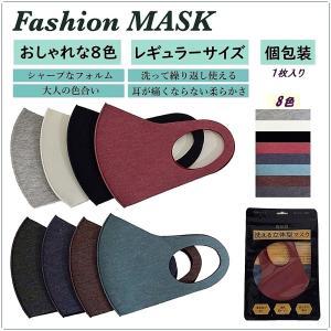 マスク Fashion ファッションマスク 1枚入り 8色 個包装 洗える 普通サイズ おしゃれマスク 送料無料|rovel