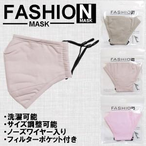 マスク FASHION MASK モカ ピンクベージュ ピンク 洗えるマスク ワイヤー 3D 立体 サイズ調節 送料無料|rovel