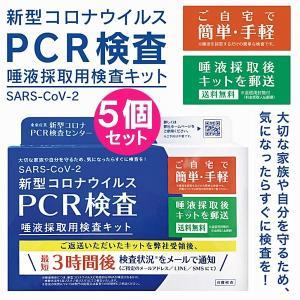新型コロナウイルス PCR検査 唾液採取検査キット TOAMIT-PCR-K1 5個セット 東亜産業 TOAMIT 送料無料|rovel