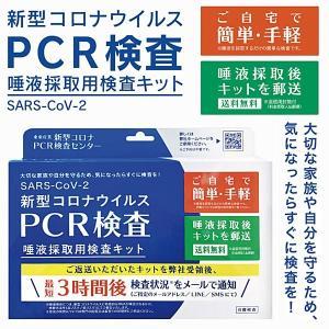 新型コロナウイルス PCR検査 唾液採取検査キット TOAMIT-PCR-K1 東亜産業 TOAMIT 送料無料|rovel