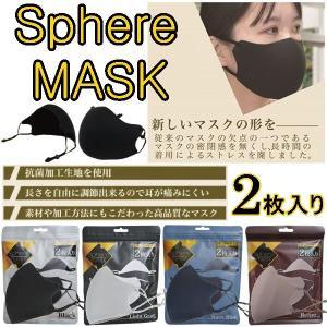 マスク Sphere MASK 2枚入り ブラック ライトグレー ネイビーブルー ベージュ 洗えるマスク 抗菌 3D 快適 耐久性 BBZ-0842 送料無料|rovel