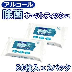 銀イオン アルコール 除菌 ウェットティッシュ 50枚入り 2個セット 送料無料|rovel