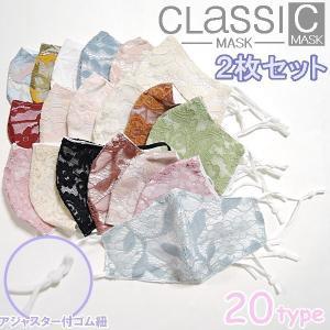 マスク レース レースマスク 洗える 3D 立体 サイズ調節 個包装 CLASSIC MASK 送料無料|rovel