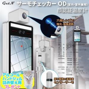 【お取り寄せ】顔認証温度計 サーモチェッカーOD 室内・室外兼用 送料無料 特典あり|rovel