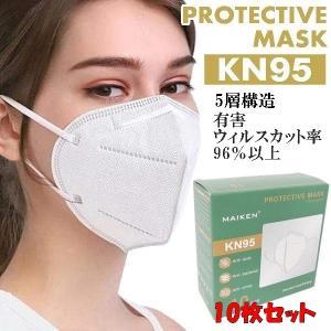 マスク KN95 10枚入り 個包装 立体 ダスト バクテリア スモッグ 対策 男女兼用 MAIKEN 送料無料|rovel