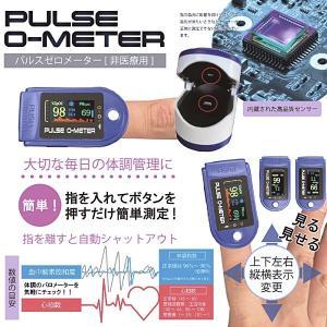 パルスゼロメーター OMHC-CNPM001 血中酸素飽和度 心拍数 測定 送料無料|rovel