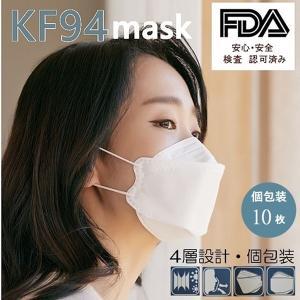 KF94マスク 10枚セット 個包装 高性能マスク ウイルス 花粉 ホコリ 風邪 PM2.5 対策 即納 正規品 3D 男女兼用 4層構造 韓国製 送料無料 不織布 白 立体マスク|rovel