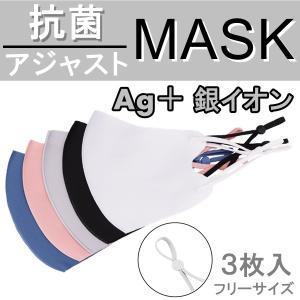 マスク 抗菌 アジャストマスク 3枚入り ホワイト ブラック ライトグレー ピンク ネイビー Ag+ 銀イオン 繰り返し洗って使える 長さ調節可能 送料無料|rovel