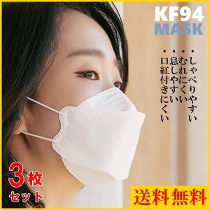 [即納][正規品] KF94マスク 3枚セット 個包装 高性能マスク ウイルス 花粉 ホコリ 風邪 PM2.5 対策 3D 男女兼用 4層構造 韓国製 送料無料 不織布 白 立体マスク|rovel