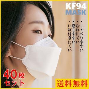 [即納][正規品] KF94マスク 40枚セット 個包装 高性能マスク ウイルス 花粉 ホコリ 風邪 PM2.5 対策 3D 男女兼用 4層構造 韓国製 送料無料 不織布 白 立体マスク|rovel