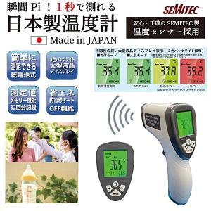 瞬間Pi!1秒で測れる日本製温度計 OMHC-HOJP001 非接触式電子温度計 赤外線センサー 送...
