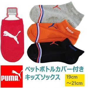 PUMA キッズ 3P ソックス 靴下 19-21cm スニーカーソックス サッカー ワールドカップ プロモーション ユニホームカラー 3足組 プーマ 送料無料|rovel