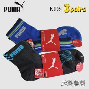 PUMA キッズ 3P ソックス 靴下 23-25cm スニーカーソックス 3足組 プーマ 送料無料 キッズソックス キッズ靴下|rovel