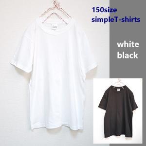 2枚セット シンプル無地Tシャツ 半袖Tシャツ 夏Tシャツ ホワイト ブラック 150サイズ コットン100% 2枚セット 部屋着 下着 送料無料|rovel