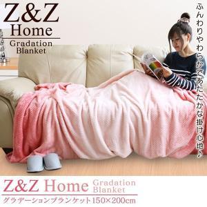 送料無料 Z&Z Home ふんわりブランケット グラデーションカラー ピンク 毛布 シング...