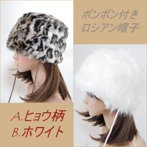送料無料 ボンボン付き ロシアン帽子 フェイクファー ハット Hat HAT