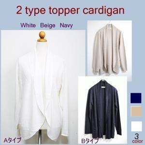 トッパーカーディガン ポケット付き なし 2タイプカーディガン ホワイト ベージュ ネイビー 送料無料|rovel