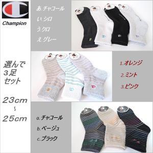 10種類から選んで3足セット チャンピオン レディースソックス 靴下 3個セット *クリックポスト可*|rovel