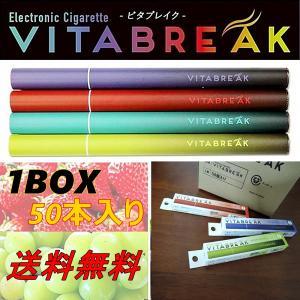 電子タバコ エレクトロニックシガレット VITABREAK 送料無料 日本製 箱売り 50個セット 喫煙具 電子たばこ まとめ売り mt001|rovel