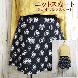 レディース スカート ミニスカート ニットスカート フレアスカート ミニ丈スカート 日本製 ブラック くまちゃん|rovel