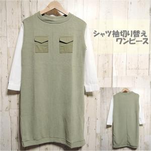 ワンピース シャツ袖 切り替え チュニック ひざ丈ワンピース 長袖 ワンピ グリーン 緑 送料無料|rovel