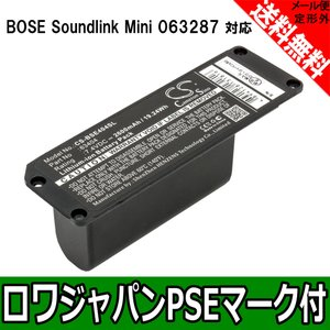 ボーズ BOSE Soundlink Mini の 063287 063404 互換バッテリー Bl...