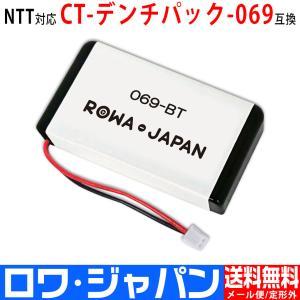 NTT CT-デンチパック-069 コードレス子機 対応 互換 充電池【ロワジャパン】|rowa