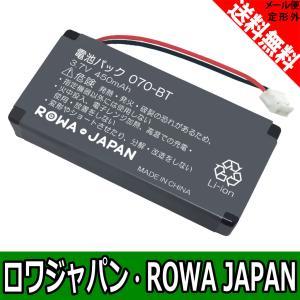 NTT東日本 ピエット S400 の 電池パック-070 互換 バッテリー【ロワジャパン】|rowa