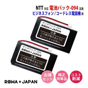 2個セット NTT東日本 電池パック -094 コードレスホン 電話機 子機 充電池 互換 バッテリー 【ロワジャパン】|rowa