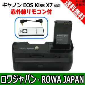 CANON キャノン EOS Kiss X7 EOS Rebel SL1 EOS 100D 互換 バッテリーグリップ 赤外線リモコン付 【ロワジャパン】|rowa