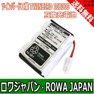 TWINBIRD ツインバード工業 HC-AF46 102000 互換 バッテリー 掃除機 充電池 ハンディクリーナー HC-4324 HC-4328 対応 【ロワジャパン】|rowa