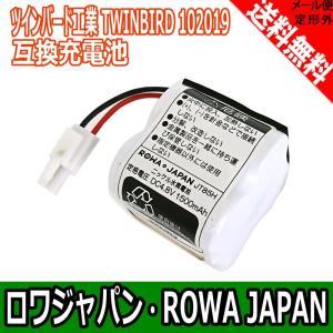 TWINBIRD ツインバード工業 102019 HC-AF78 互換 バッテリー 掃除機 ハンディクリーナー HC-E219 対応 【ロワジャパン】|rowa