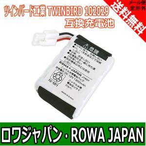 TWINBIRD ツインバード工業 102029 互換 バッテリー 掃除機 充電池 ハンディクリーナー TC-AF84 対応 【ロワジャパン】|rowa
