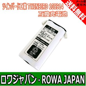 TWINBIRD ツインバード工業 105914 HC-AF73 互換 バッテリー 掃除機 充電池 ハンディクリーナー AHC-2002 HC-4309 HC-4553 対応 【ロワジャパン】|rowa