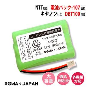 電池パック-107 NTT コードレス 電話機 充電池 互換 大容量 【ロワジャパン】|rowa