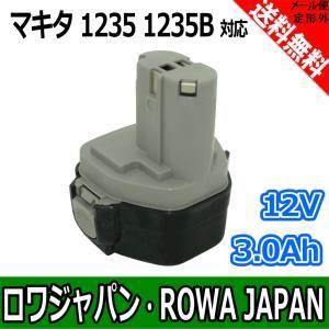 makita マキタ 1233 1234 1235 1235B 1235F 対応 充電池 12V 3.0Ah  3000mAh 大容量 互換 バッテリー 電動工具 電池 【ロワジャパン】|rowa