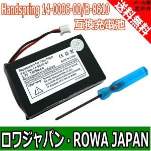 【完全互換品 交換用の工具付き】Handspring ハンドスプリング Visor Prism models の14-0006-00 B-8610 互換 バッテリー【ロワジャパン社名明記のPSEマーク付】|rowa