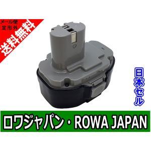 【増量】【日本セル】マキタ MAKITA 18V 3.0Ah 1822 1823 1834 1835 互換バッテリー 電動工具電池 Ni-MH ニッケル水素 【ロワジャパン】|rowa