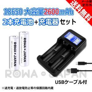 保護回路内蔵 2本 18650 リチウムイオン バッテリー 充電池 と USB充電器 セット 【ロワジャパン】|rowa